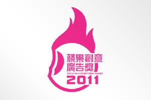 香港: 苹果创意广告奖