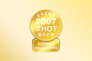 香港: 屈臣氏至HOT夏日之选大奖