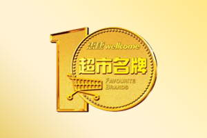 香港: 惠康10大超市名牌