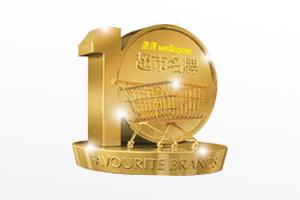 香港: 惠康超市名牌选举 -出类拔萃奖