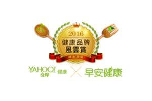 台湾: Yahoo奇摩健康品牌风云赏-优等奖